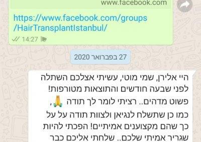 WhatsApp Image 2020-02-29 at 11.49.04